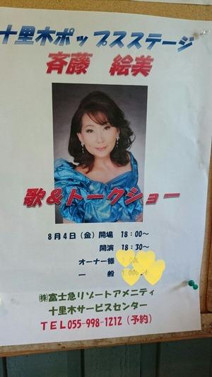 2017じゅうりぎポスター
