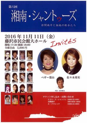 2016湘南シャントゥーズフライヤー表