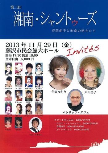 2013湘南シャントゥーズチラシ表