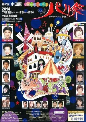 2014年小田原パリ祭フライヤー