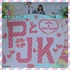 2017/5/11PとJK大ヒット記念LV@aoi