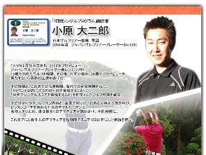 ゴルフ小原02