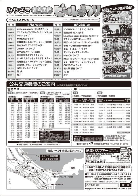ビールまつり160715_04チラシ・ポスター  最終版-1