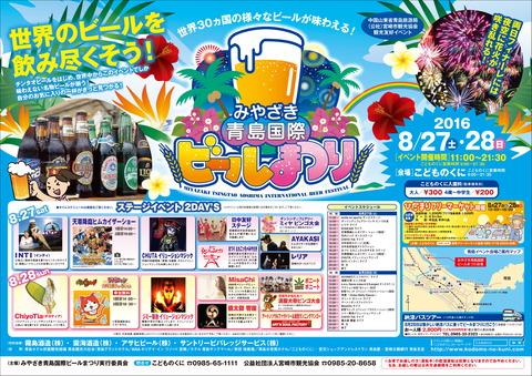 ビールまつり160715_04チラシ・ポスター  最終版-3