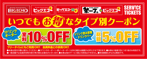 coupon_ticket