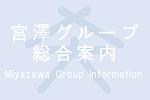 宮澤グループ総合案内