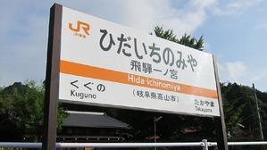 飛騨一ノ宮駅02-2(第01話)