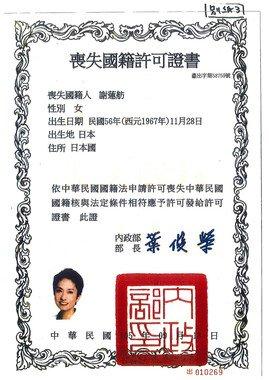 蓮舫 二重国籍 国籍喪失証書