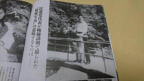 前原 北朝鮮ハニトラ②