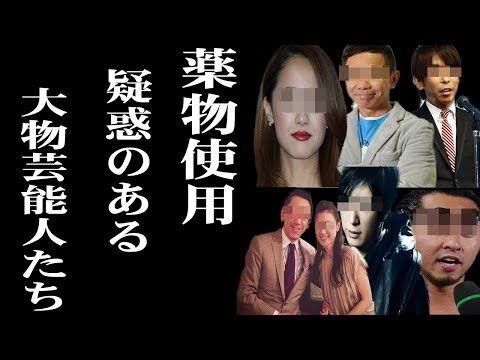 疑惑 ランキング 薬物 芸能人 【2019年】薬物療法疑惑や逮捕秒読みの芸能人を実名で発表!