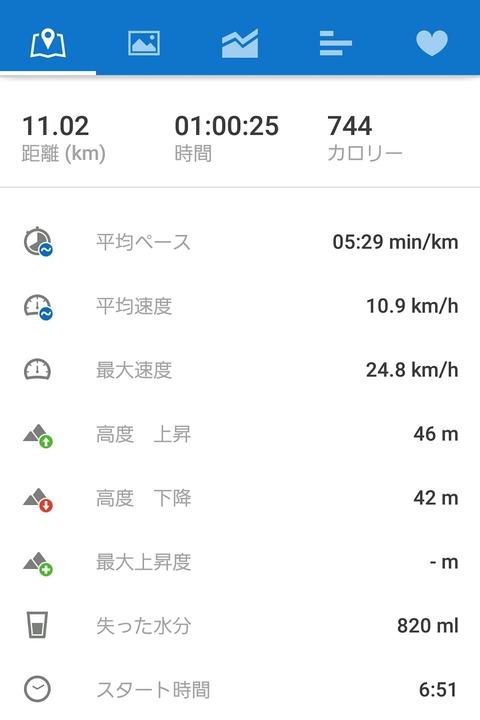 Screenshot_2016-12-20-09-53-52