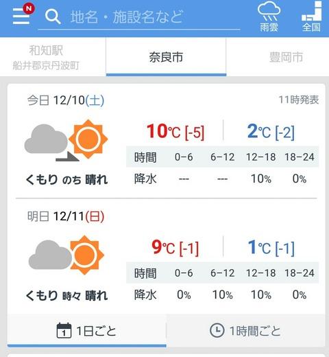 Screenshot_2016-12-10-15-16-54