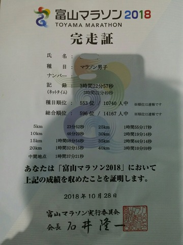 20181028_151805