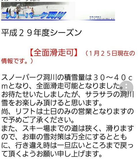 Screenshot_2018-02-04-19-09-24