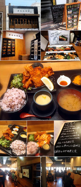 marumi_syokudo