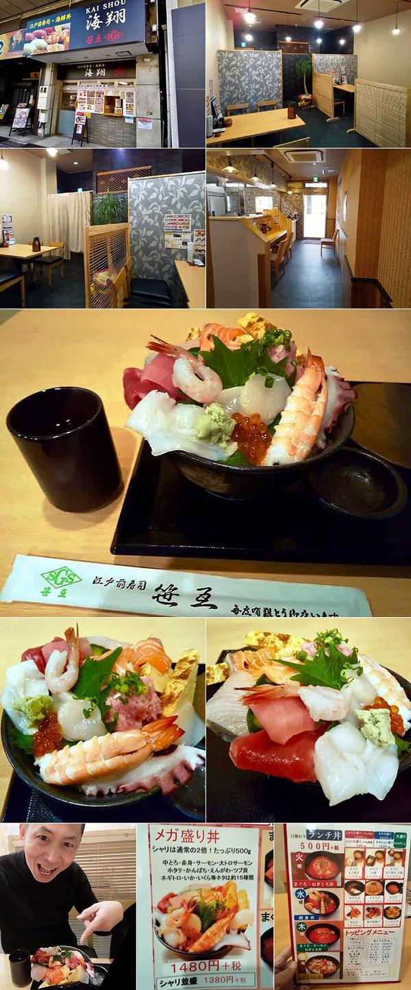 kaisyou_iwakuni
