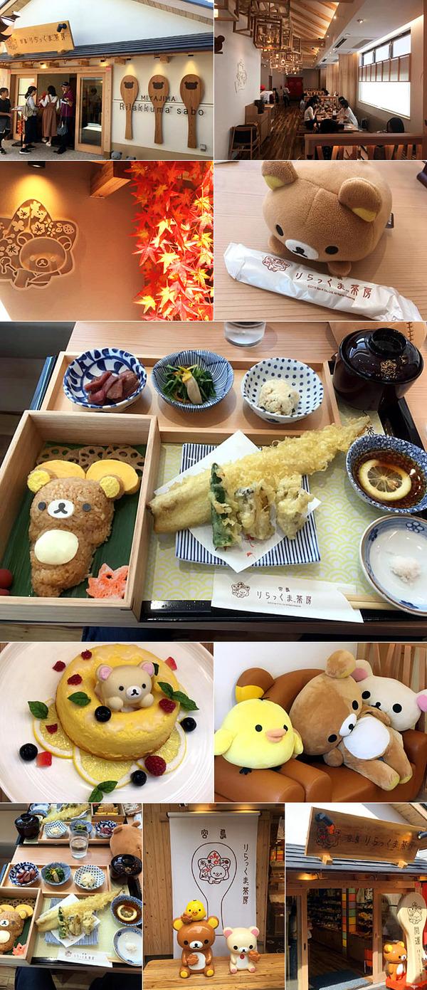 rirakkuma_miyajima