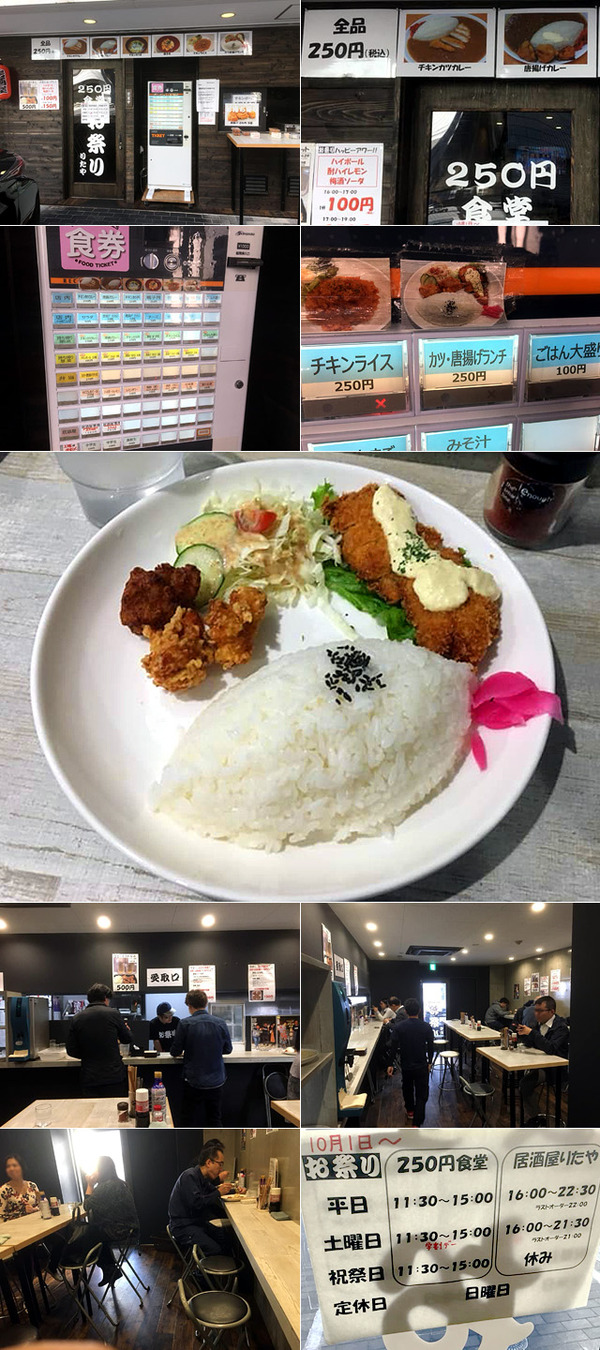ritaya_250yen_restaurant