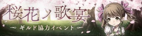 桜花ノ歌宴 (1)