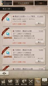 【シノアリス】時間をお金で買えないゲーム!?