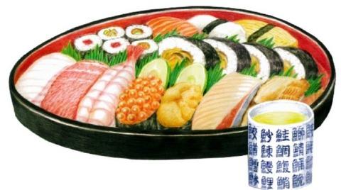 寿司 (2)
