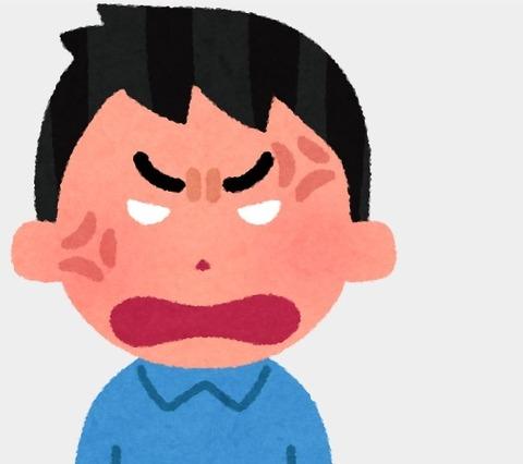 怒り (2)