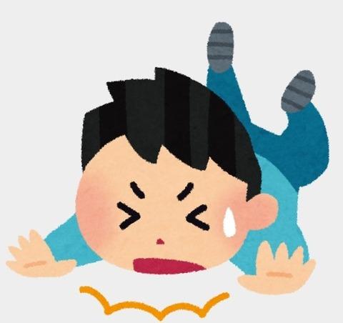 怪我 (2)