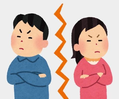 3夫婦喧嘩 (2)