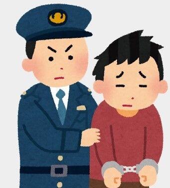 逮捕 (2)