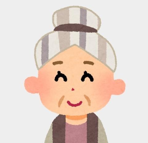 おばあちゃん (2)