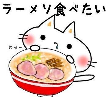 ラーメン食べたい (2)