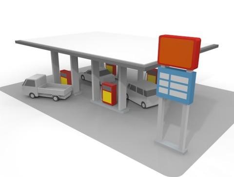 ガソリンスタンド (2)