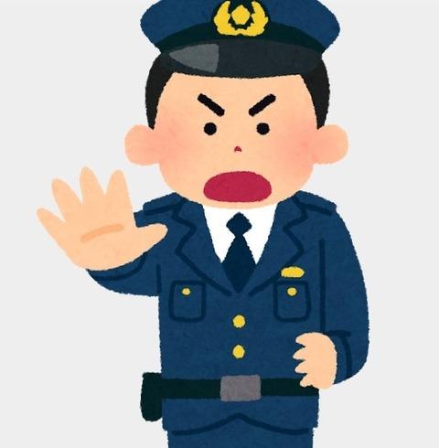 画像警察 (2)