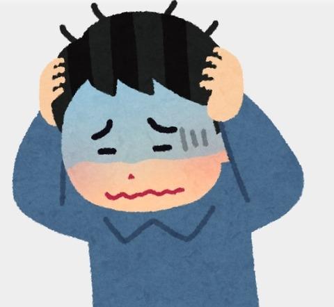 頭抱える (2)