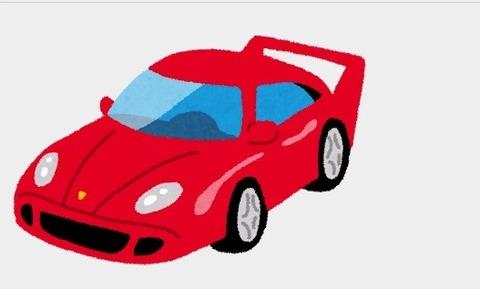 スーパーカー (2)