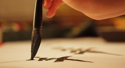 画像筆 (2)