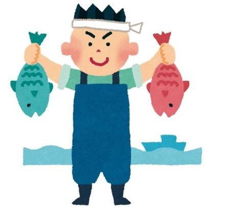 漁師 (2)