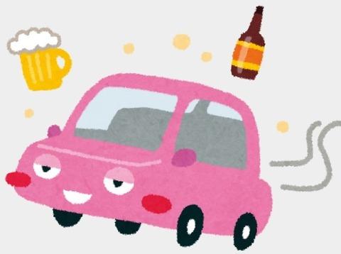 飲酒運転 (2)