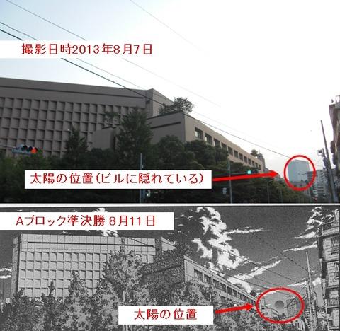 Baidu IME_2013-8-25_22-52-12