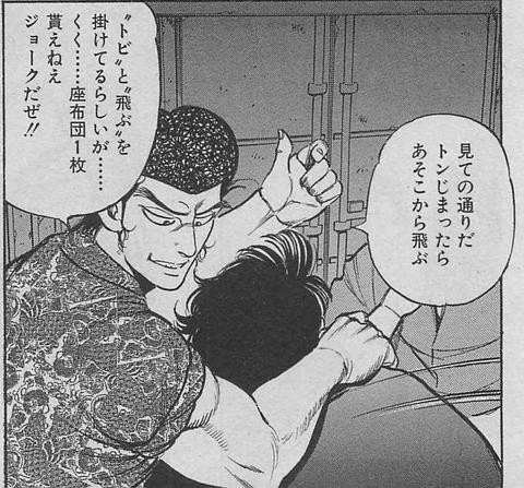 Bakuchi Mahjong01_169