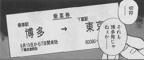 Bakuchi Mahjong01_042