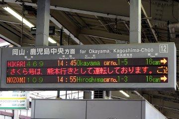 12番線:姫路