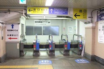 和田岬線改札