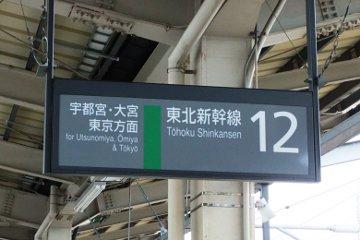 (12番線:福島)
