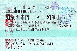 きっぷ:和歌山
