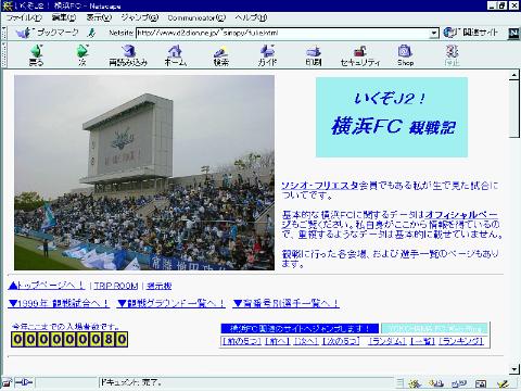 観戦記(1999)