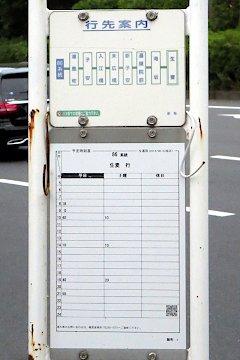 新町バス時刻表