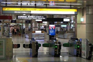 成田空港駅改札