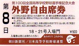 甲子園外野入場券
