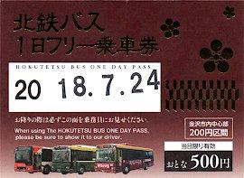 きっぷ:北鉄バス